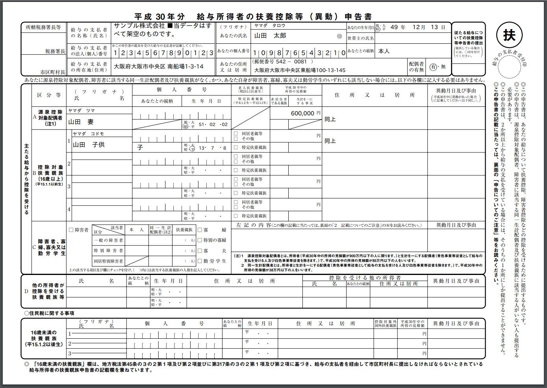 扶養控除等申告書PDF