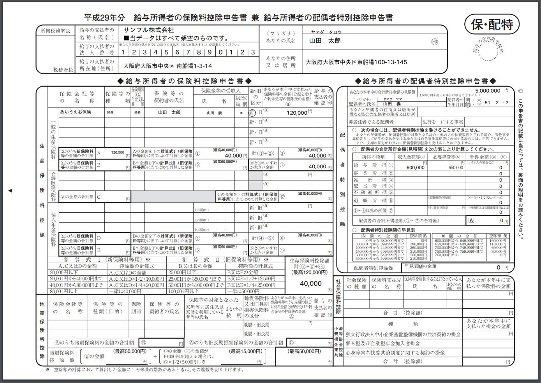 保険料控除申告書PDF